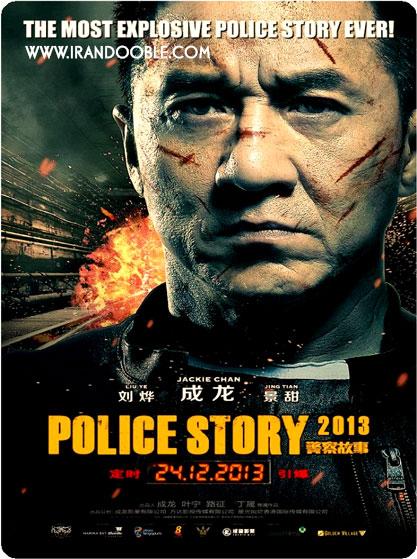 دانلود دوبله فارسی فیلم داستان پلیسی Police Story: Lockdown 2013