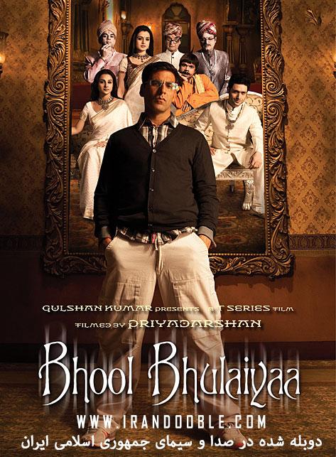 دانلود فیلم هندی معما دوبله فارسی 2007 Bhool Bhulaiyaa