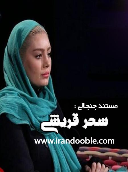 http://irandooble.com/wp-content/uploads/2015/12/MOSTANAD-SAHAR-GHOREYSHIWWW.IRANDOOBLE.COM_.jpg